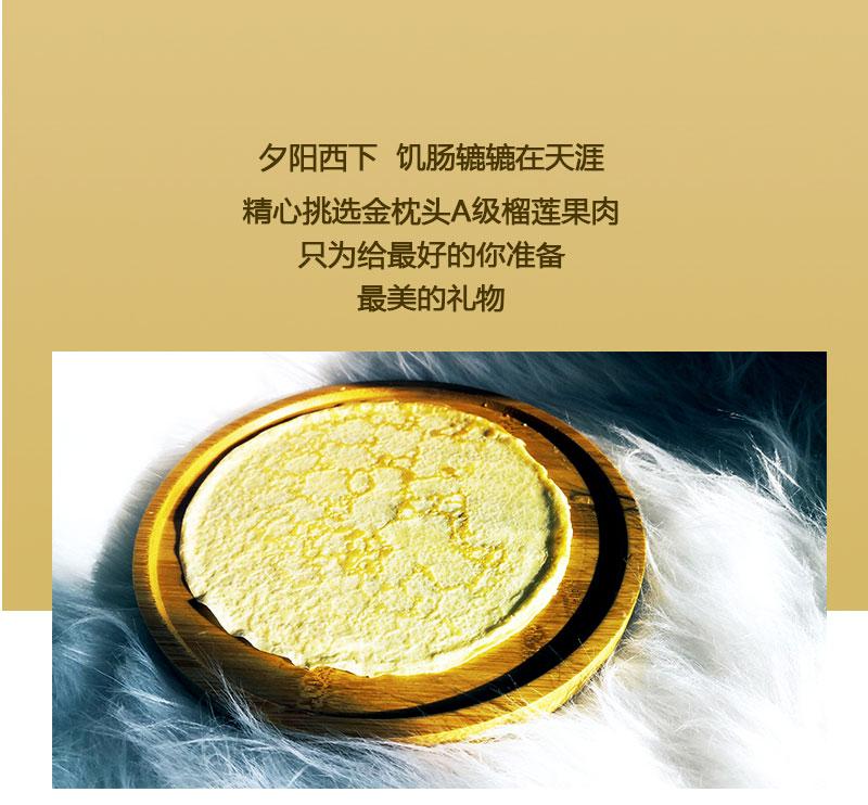 榴莲千层详情图1_04.jpg
