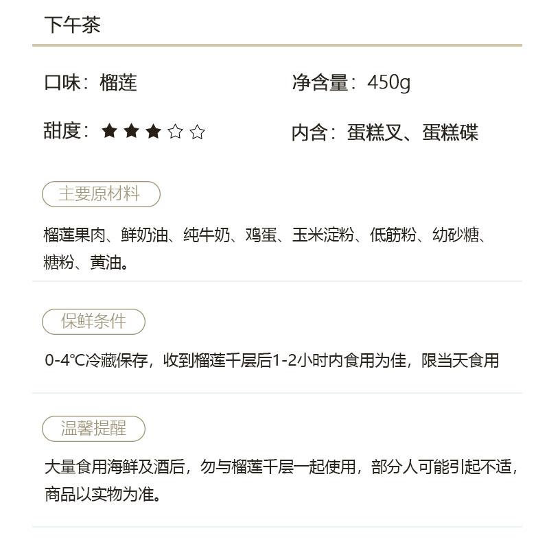 榴莲千层详情图1_08.jpg