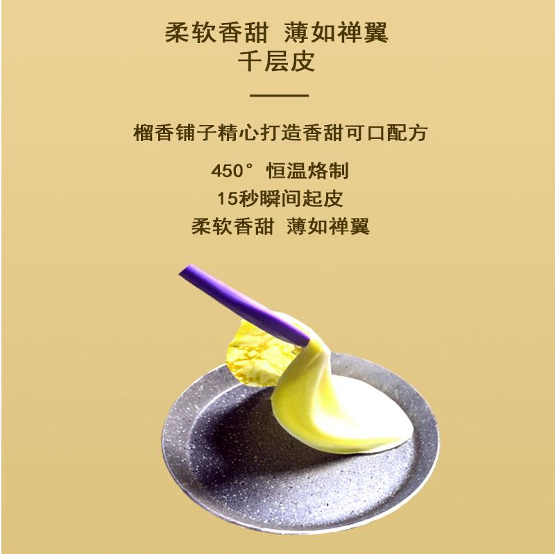 榴莲千层详情图1_03.jpg
